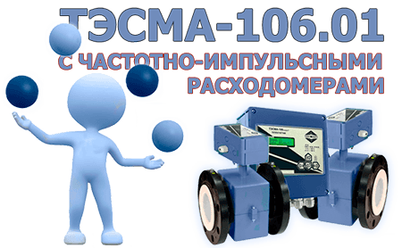 ТЭСМА-106.01