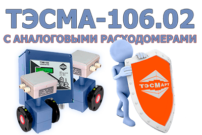 ТЭСМА-106.02